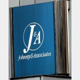 SMAPの年末解散を発表したジャニーズ事務所