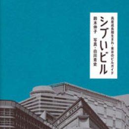 「シブいビル」鈴木伸子著 白川青史写真