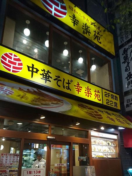 ラーメンチェーン「幸楽苑」は全国に520店舗(C)日刊ゲンダイ