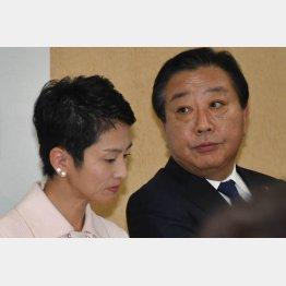 蓮舫代表と野田幹事長(C)日刊ゲンダイ