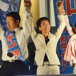 新潟県知事選への対応に今の民進党の問題点すべてが見えた
