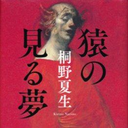 「猿の見る夢」桐野夏生著