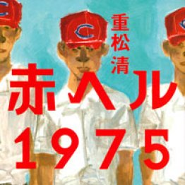 「赤ヘル1975」重松清著