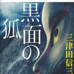 「黒面の狐」三津田信三著