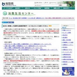 鳥取県は注意を呼びかけた