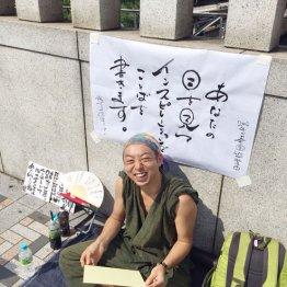 「旅する字書き」玉田精さん 値段は相手次第で1~1万円