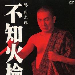 不知火檢校(1960年 森一生監督)