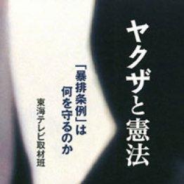 大阪「新世界」を守ってきたのは極道だった