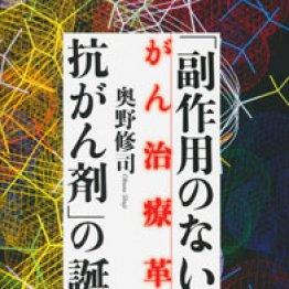 「がん治療革命『副作用のない抗がん剤』の誕生」奥野修司著