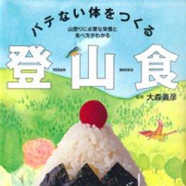 空前の登山ブームに「山ご飯本特集」