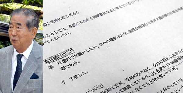 動かぬ証拠(C)日刊ゲンダイ