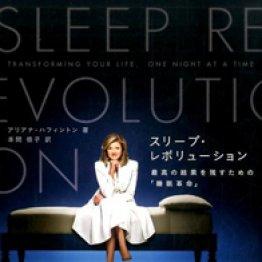 「寝るヤツはバカ」を真っ向否定する睡眠指南書