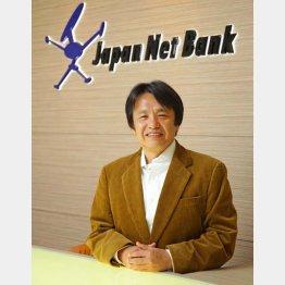 ジャパネット銀行の小村充広社長