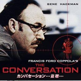 カンバセ―ション…盗聴…(1973年 F・コッポラ監督)