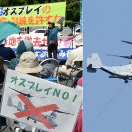安慶田副知事は「オスプレイはいらない」と抗議