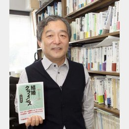 著者の山田昌弘氏