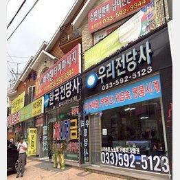 カンウォンランドには質屋とマッサージ店が並ぶ