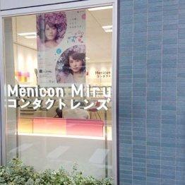 メニコン<上> 日本で初めて角膜コンタクトレンズを実用化