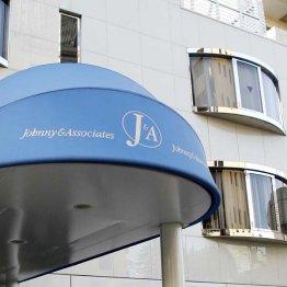 ジャニーズ事務所