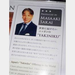 堺正章プロデュースの高級焼き肉店を貸し切り(C)日刊ゲンダイ