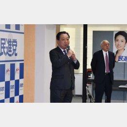 民進党の野田幹事長の年頭会見