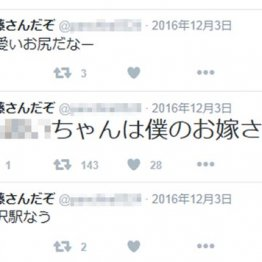 角田真弘容疑者とみられるツイッターより