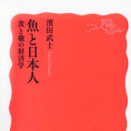「魚と日本人 食と職の経済学」濱田武士著