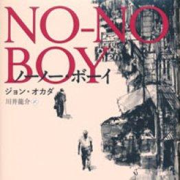 「NO-NO BOY」ジョン・オカダ著 川井龍介訳