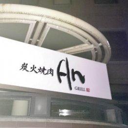 六本木の高級焼き肉店