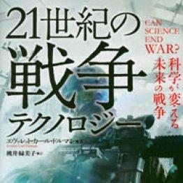 「21世紀の戦争テクノロジー」エヴァレット・カール・ドルマン著、桃井緑美子訳