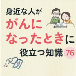 「身近な人ががんになったときに役立つ知識76」内野三菜子著