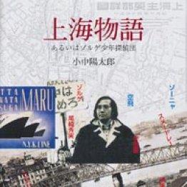 「上海物語 あるいはゾルゲ少年探偵団」小中陽太郎著