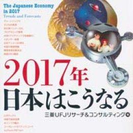 「2017年 日本はこうなる」三菱UFJリサーチ&コンサルティング編